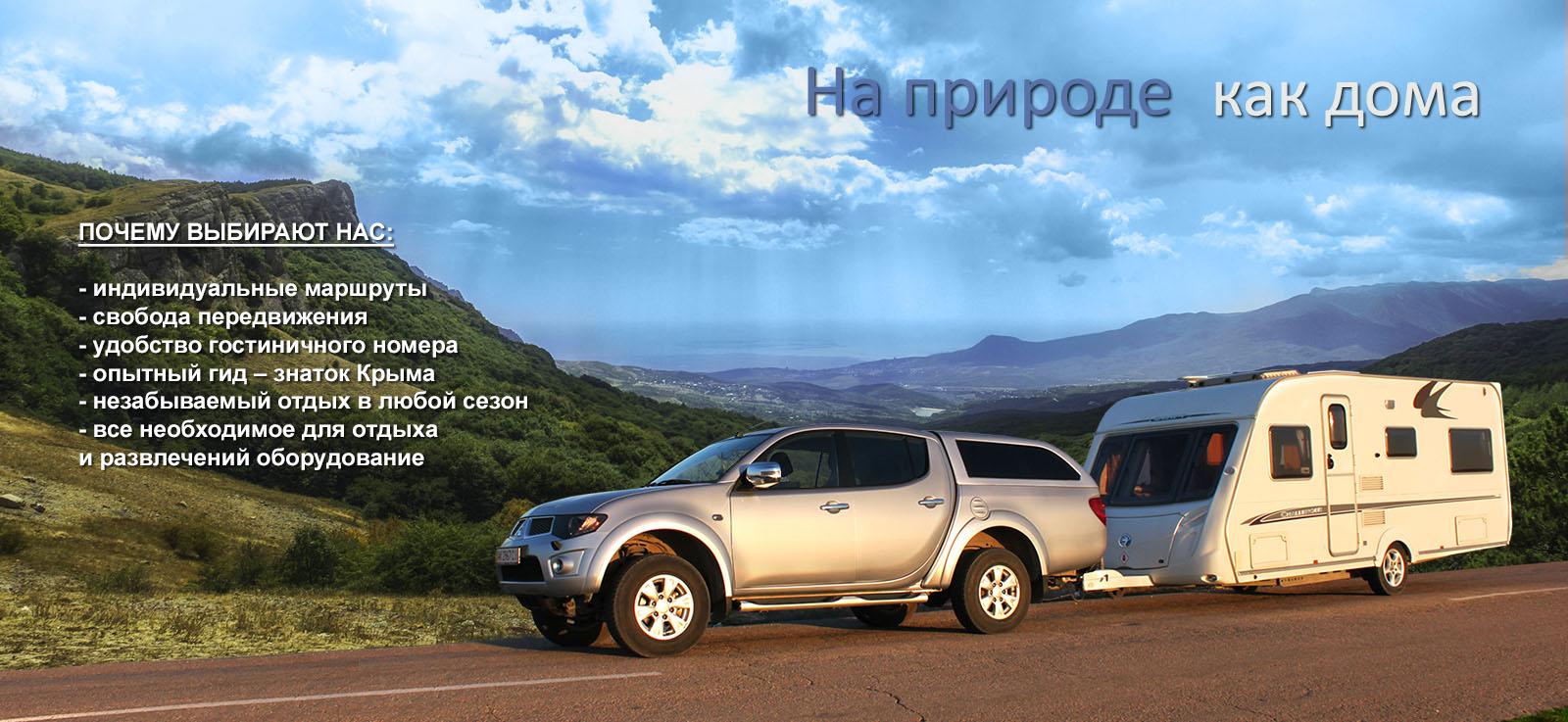Кемперные эко-туры по Крыму
